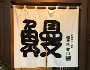 うなぎ宮川 軽井沢別邸
