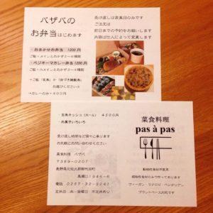 菜食料理 pas à pas (パザパ)
