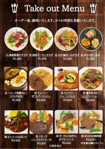 Restaurant Hamy's 軽井沢(ハミーズ)