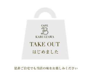 CAFE B KARUIZAWA(カフェビー軽井沢)