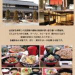 天狗の茶屋(お食事処 㐂楽家)