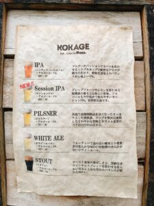 KOKAGEビール